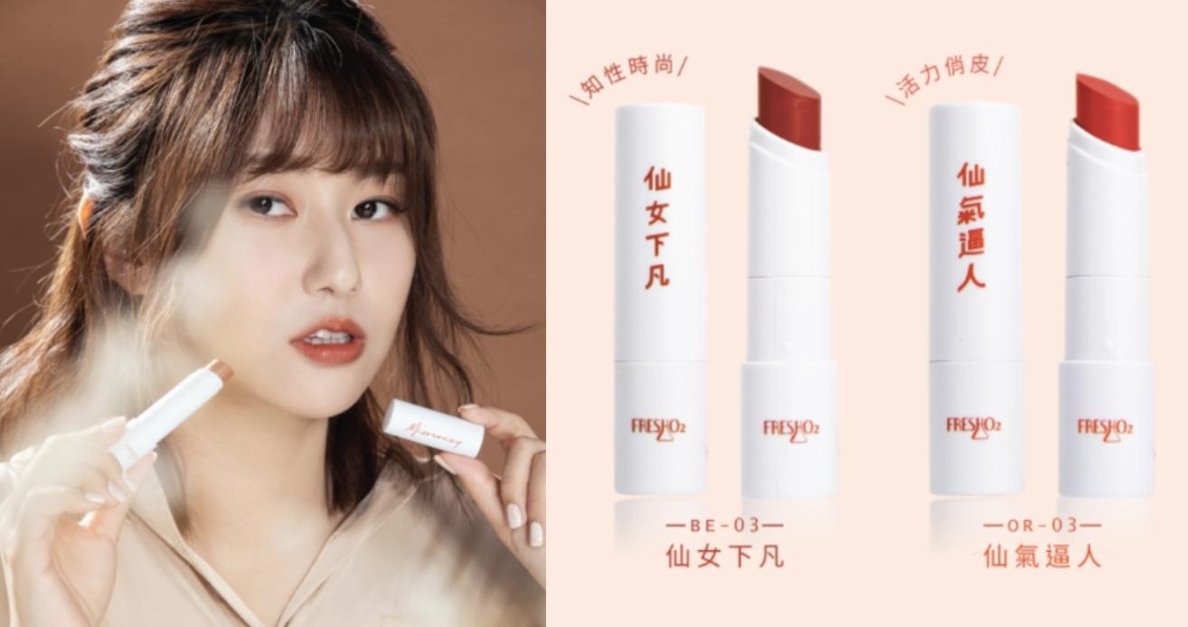 FreshO2首度與到處都是瘋女人-Apple共同打造「仙女系列」聯名彩妝,添加多種天然植物油,深度保濕鎖,達到仙女系嫩唇的妝效。