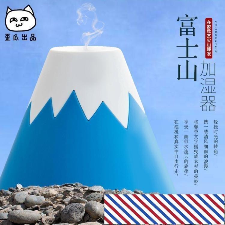 在家就可欣賞富士山的煙霧繚繞感,讓生活中充滿每個趣味的小細節。