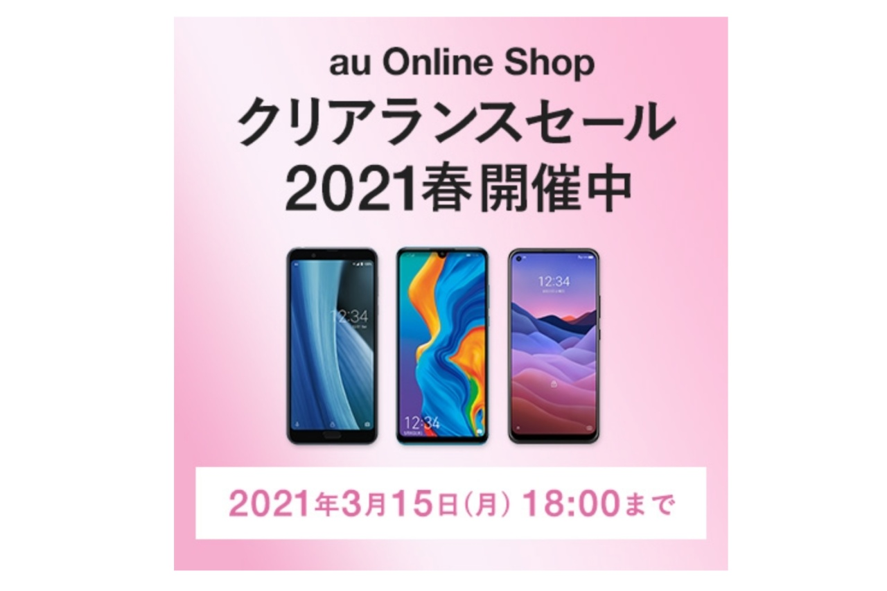 au campaign ols 2021sp