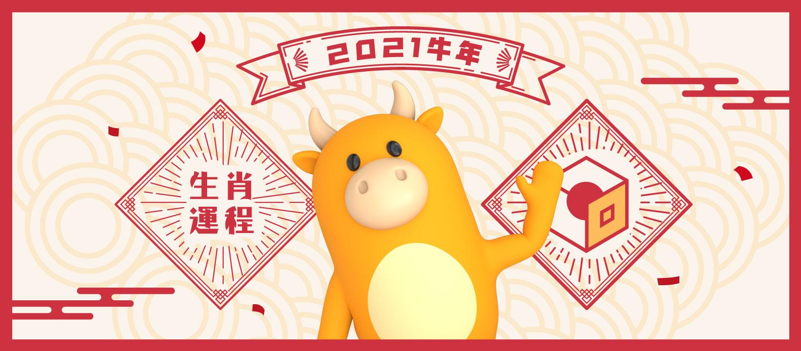 cny-12-zodiac-ar-yahoo