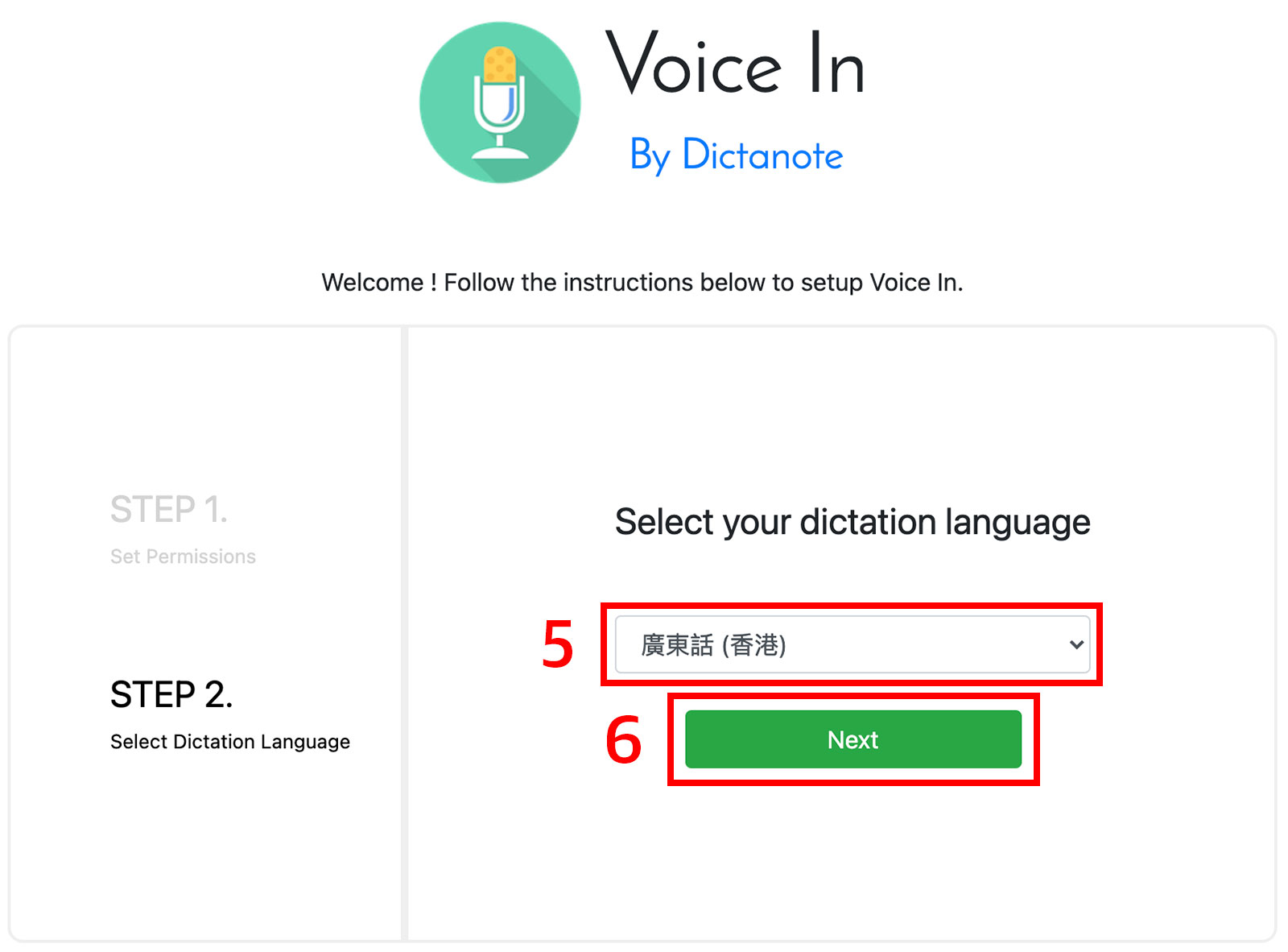 Voice In 語言選擇