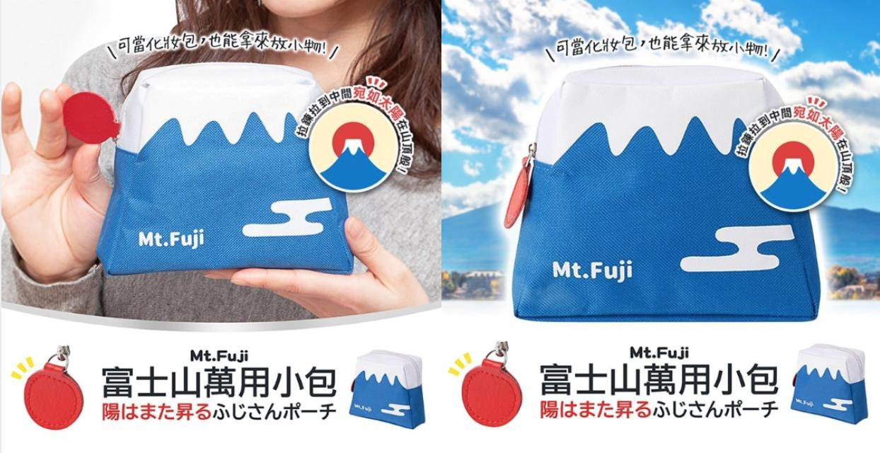 可愛造型富士山小包,除了可以當化妝包外,也可以拿來放小物、零錢超萬用。拉鍊上太陽的設計,當拉鍊拉上中間,就宛如太陽在富士山中間的感覺一樣超特別,別錯過這個機會,趕緊帶一個回家放進包包
