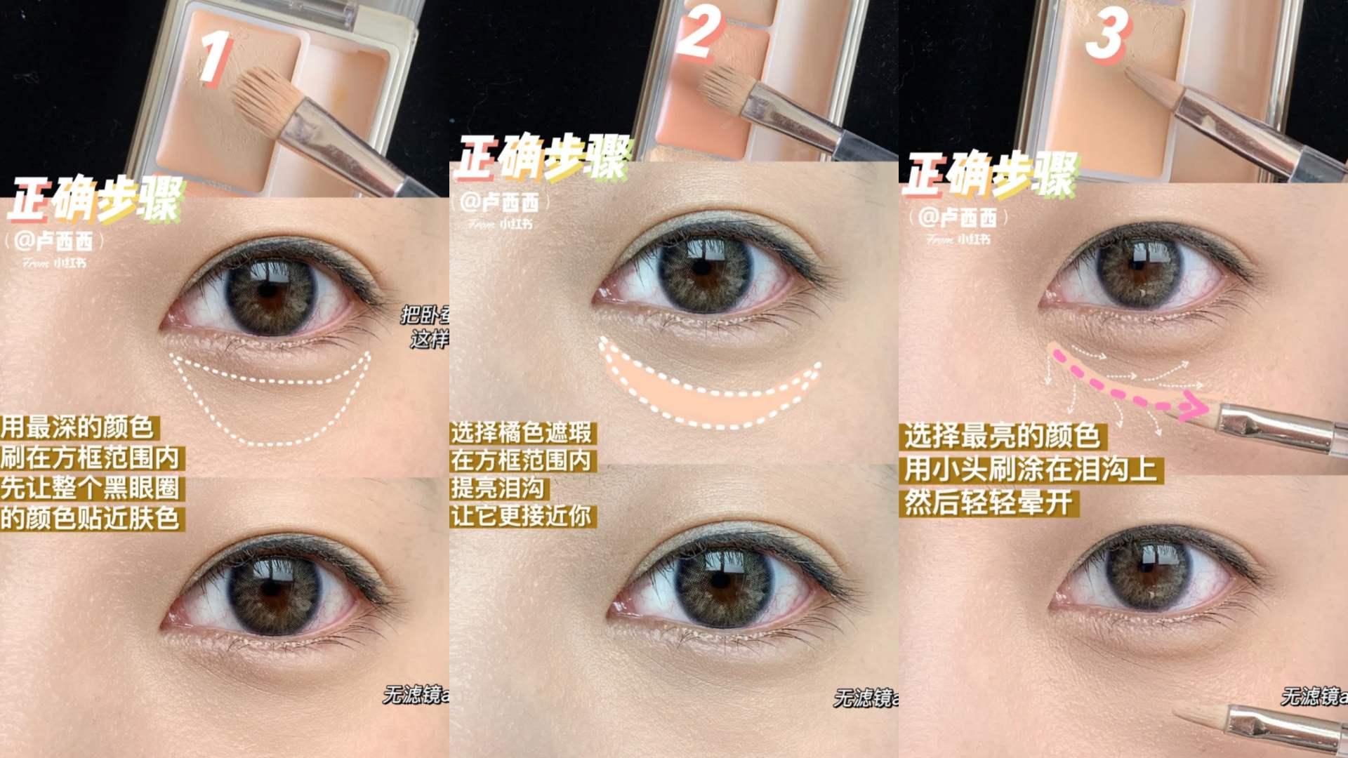 黑眼圈遮瑕正确步骤,就是要先校色再提亮。
