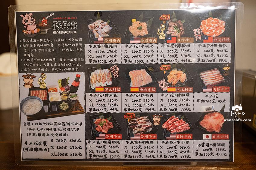 宜蘭羅東|豚兵衛個人燒肉