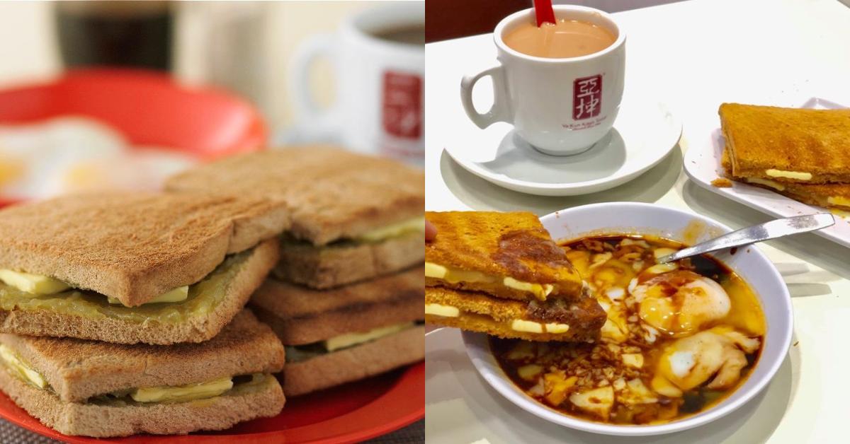 咖央在台灣比較少機會吃到,新加坡的連鎖早餐店品牌「亞坤咖啡」可能是台灣人較清晰的咖央記憶。