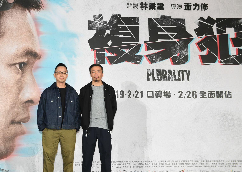 《複身犯》記者會監製林秉聿(左)、導演蕭力修(右)