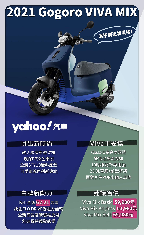 超整合模式啟動!2021 Gogoro VIVA MIX全新發表59,980起!