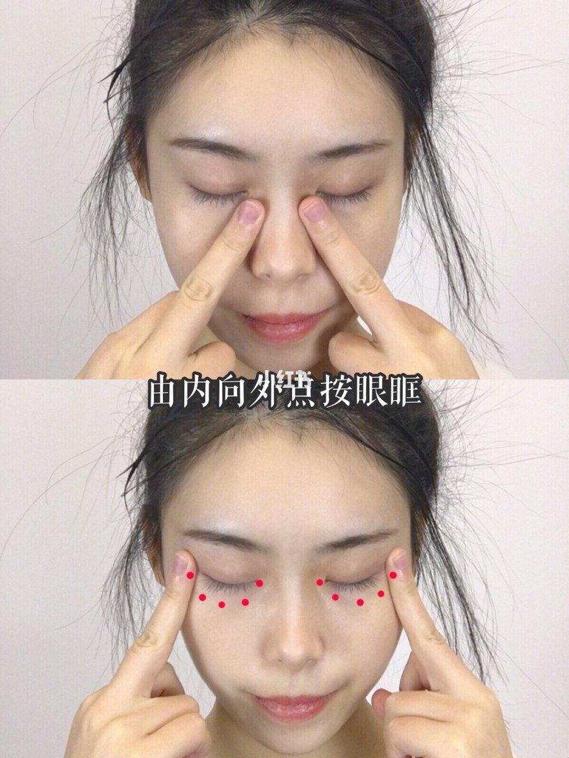 睡前眼周按摩6步驟