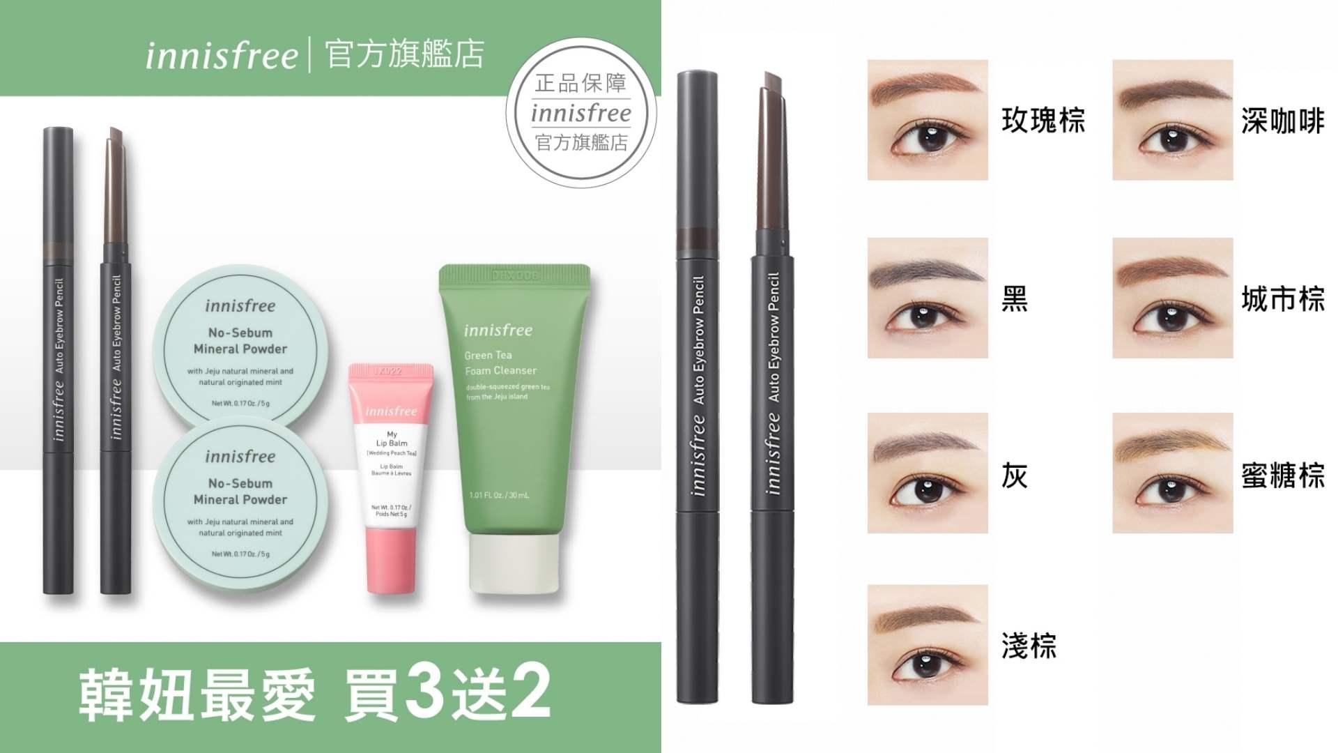 妝自然眉筆使用得是服貼度很高的眉粉,能夠輕鬆上色、增添立體感,另一頭還附蓬鬆柔軟的眉刷,讓眉毛更自然!