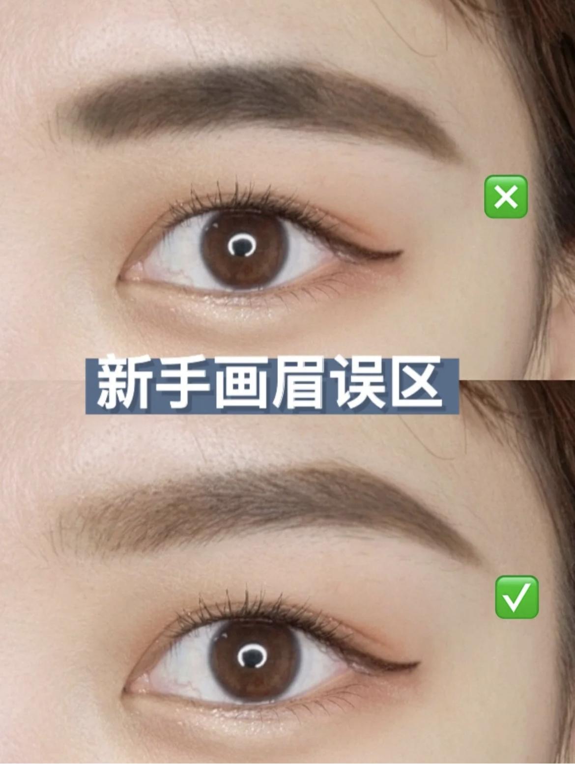 沒有層次感的眉毛容易看起來很死板。