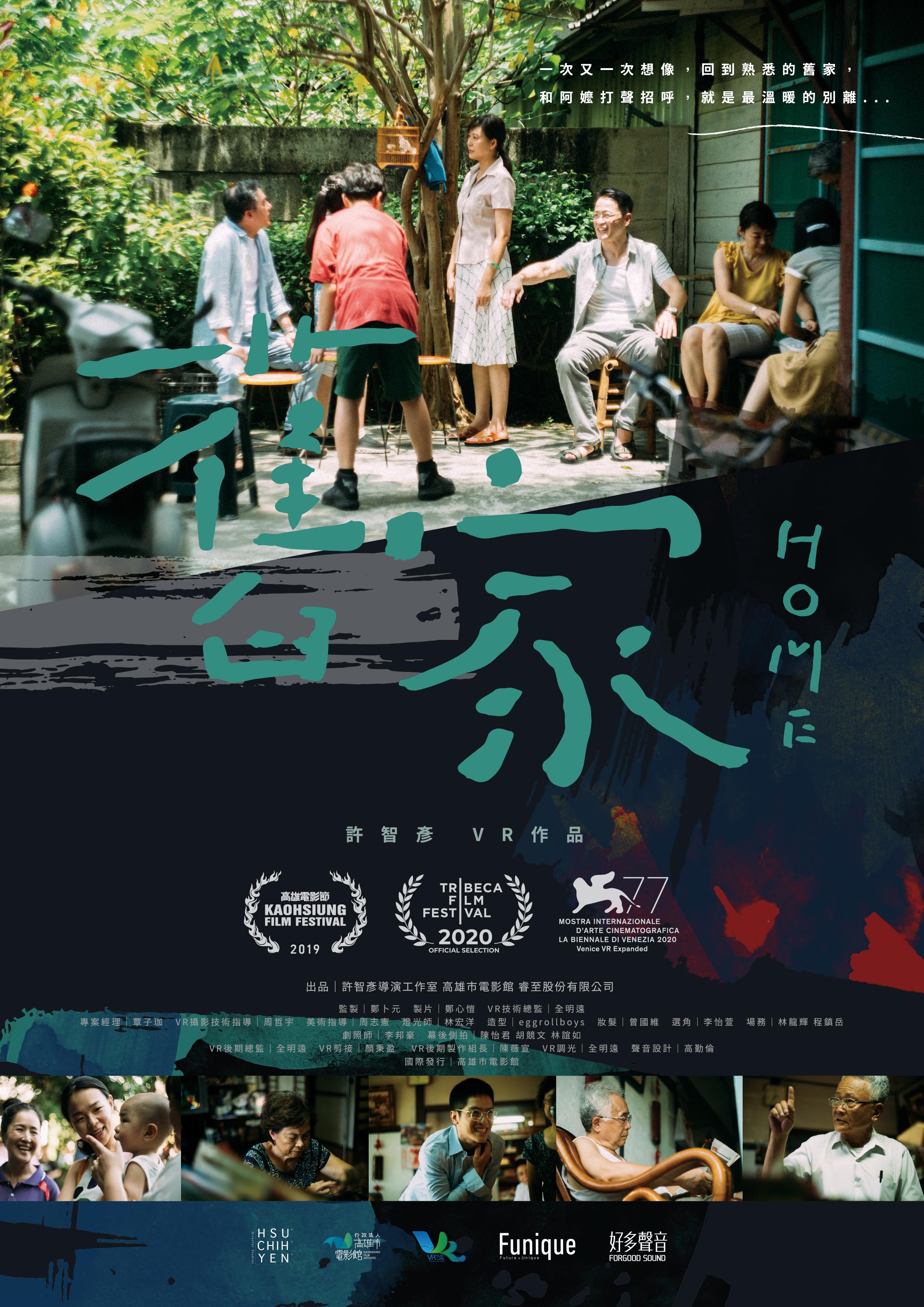 許智彥導演〈舊家〉 電影海報,VR體感劇院現正熱映中