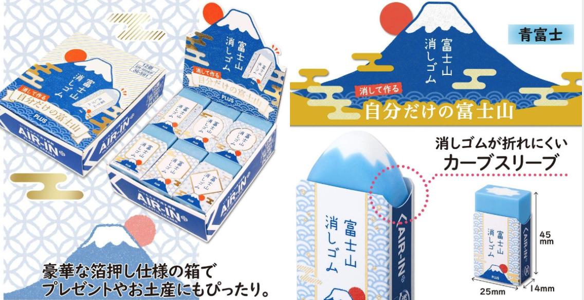 2020日本樂天市場熱銷單品,眾多買家5顆星滿分好評回購推薦!日本國內限定販售,榮獲 2020 KIDS DESIGN AWARD。製作成藍白兩層顏色的橡皮擦,原本看起來並無特別之處,但隨著擦的次數增加,白色山頭逐漸露出,加上常先被削去的兩側,富士山慢慢形成。