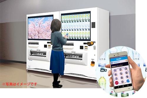 Fujielectric Vending Machine