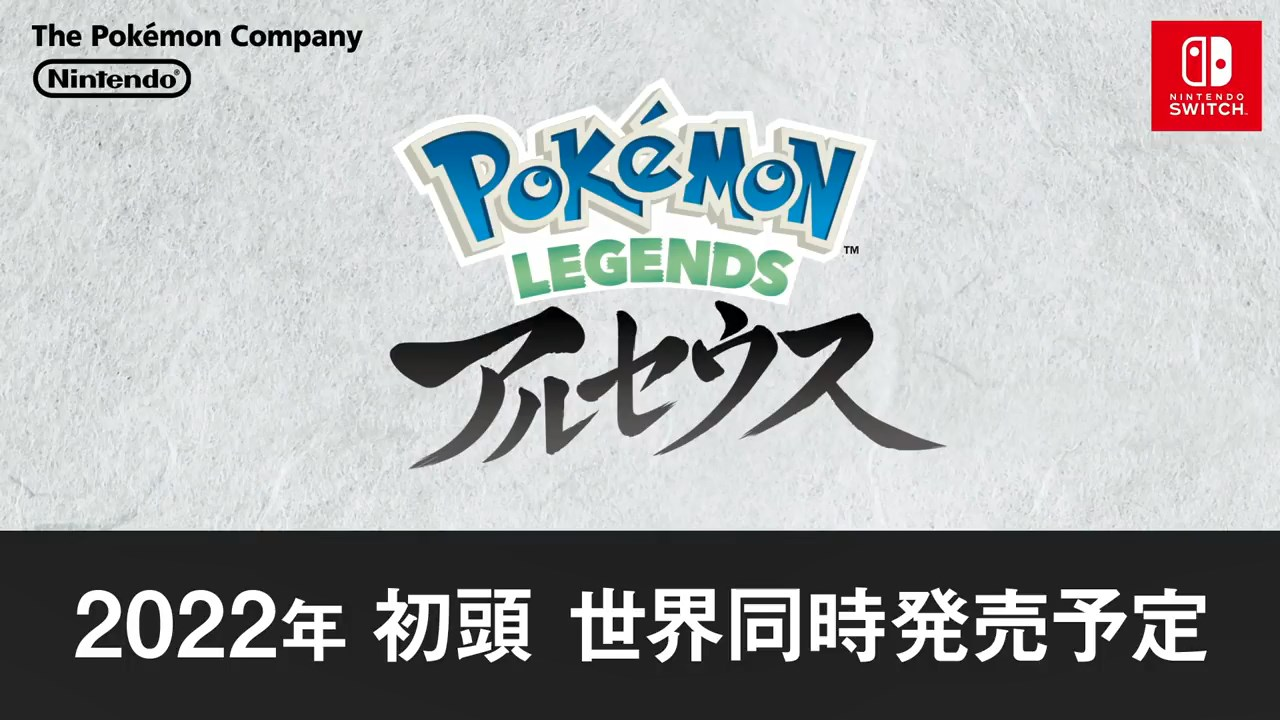 Pokemon LEGENDS アルセウス