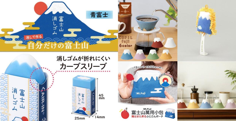 富士山小物集合!橡皮擦竟然能擦出一座富士山~生活就是這樣被療癒的