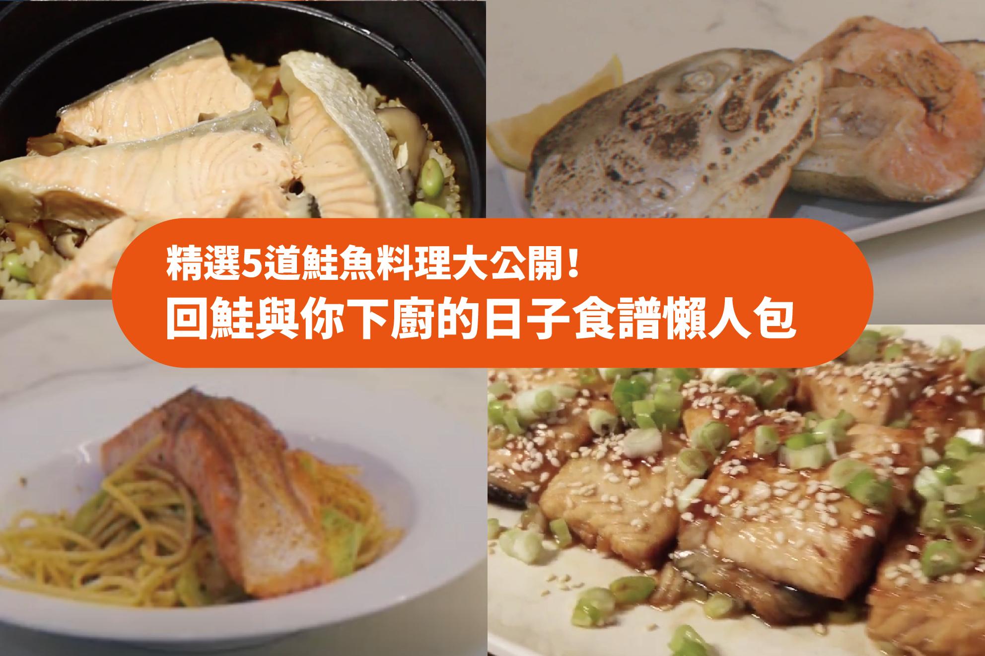 回鮭與你下廚的日子 精選5樣鮭魚料理大公開!