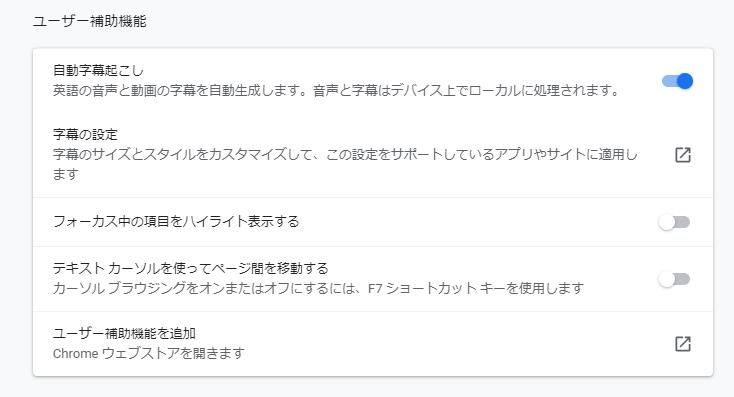 Chrome Live Caption