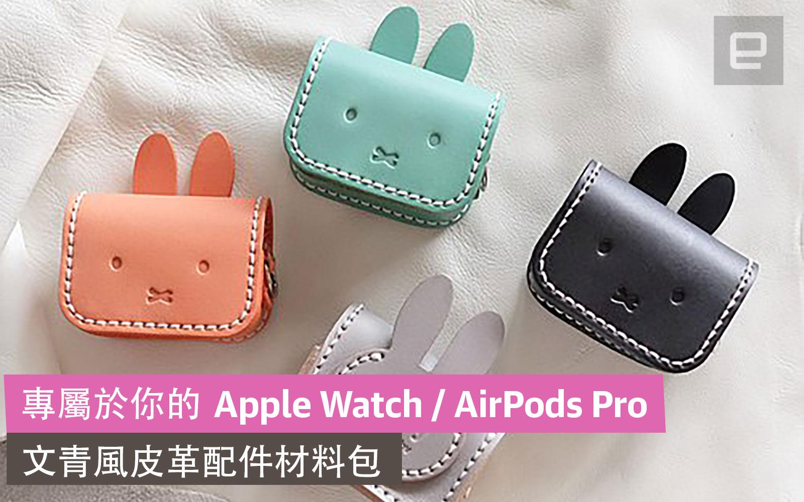 復活節活動:文青風 AirPods / Apple Watch 皮革配件 DIY 材料包