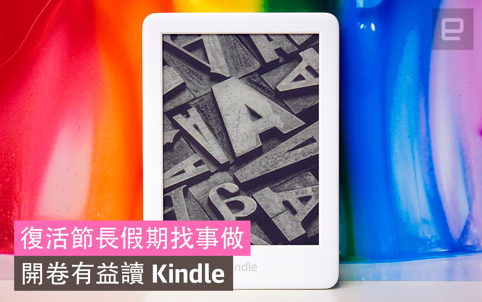 easter 2021 Kindle