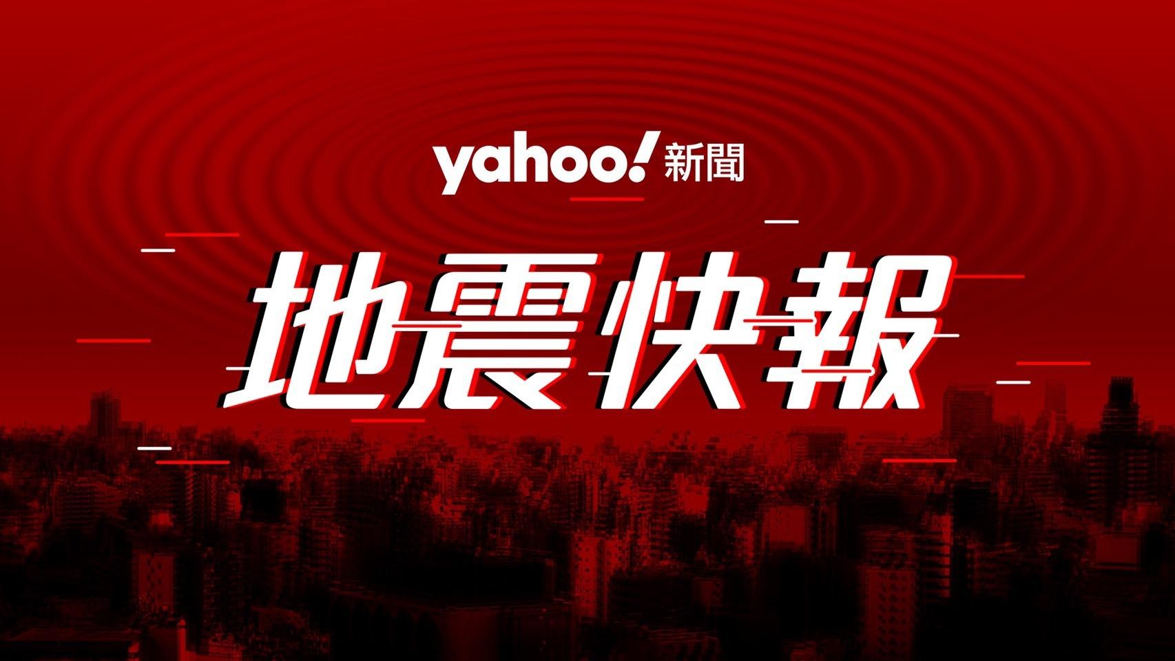 Yahoo 地震
