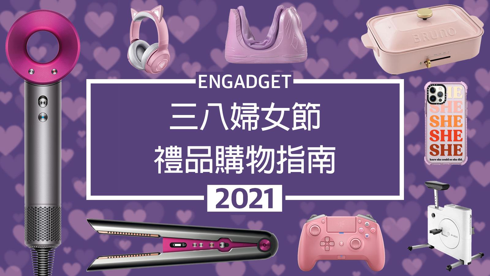 Engadget 三八婦女節購物指南