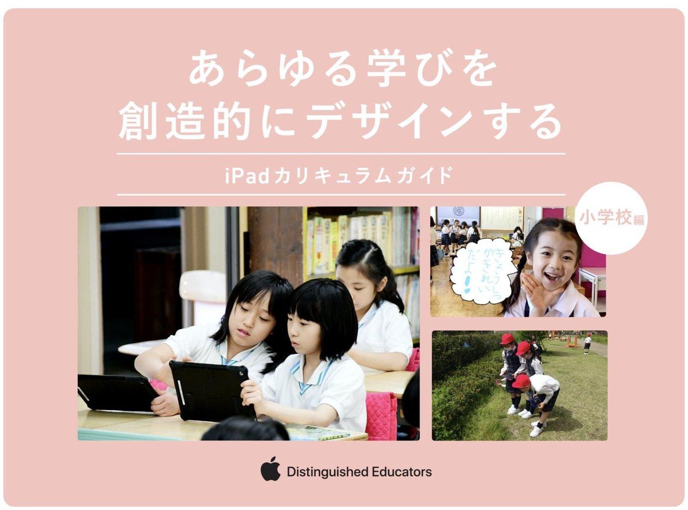 「あらゆる学びを創造的にデザインする iPadカリキュラムガイド[小学校編]」