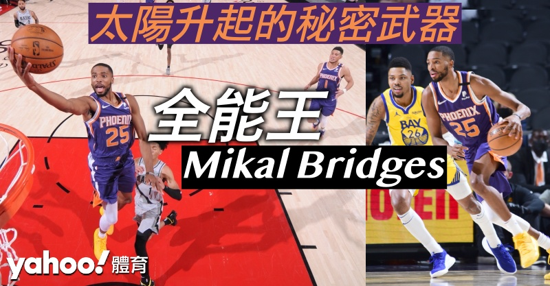 NBA 2021 Yahoo香港 - cover