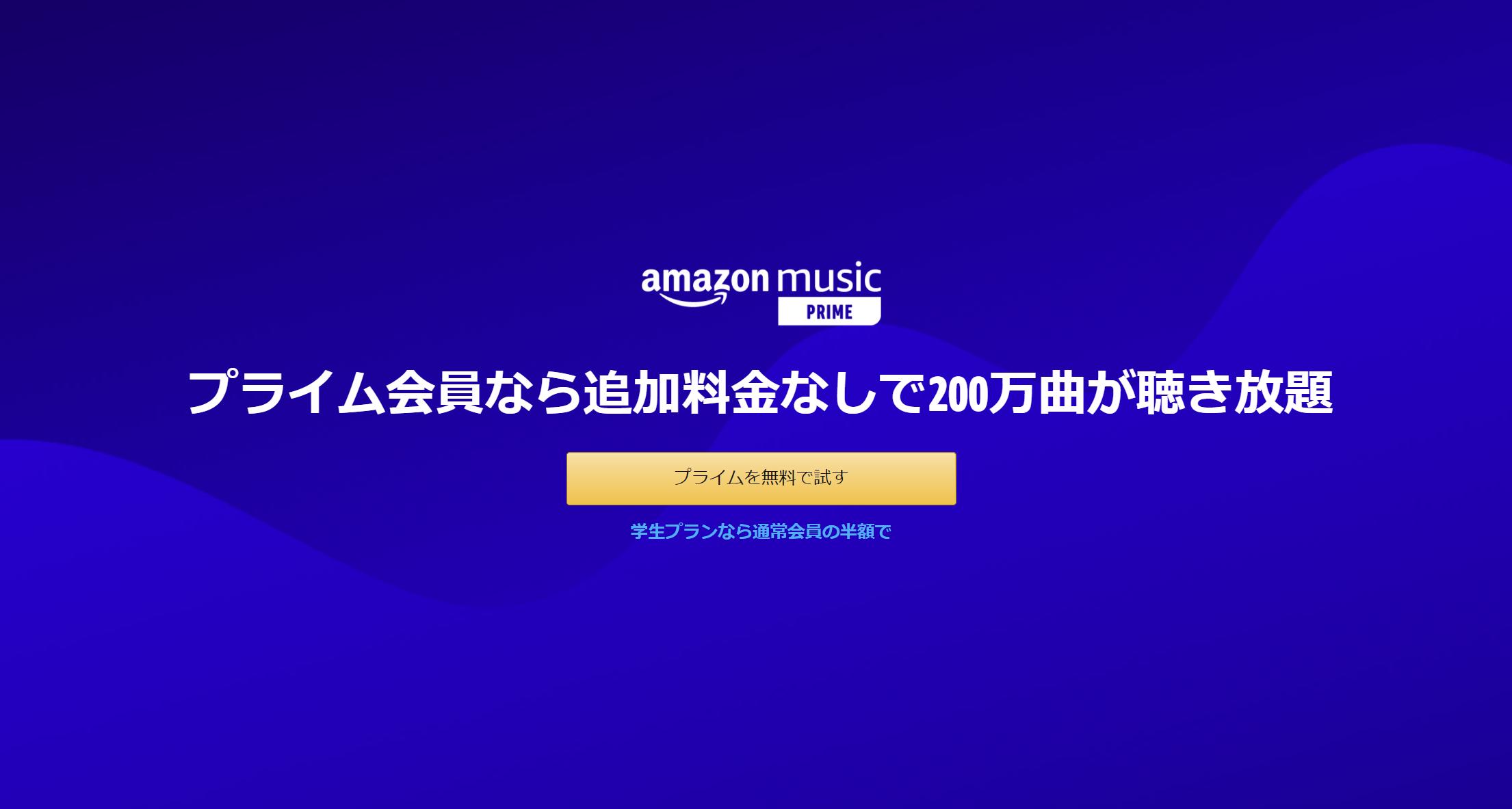 使い方 アマゾン プライムミュージック Amazonプライム・ビデオ使い方完全ガイド【iPhone/Android/PC/テレビ対応】