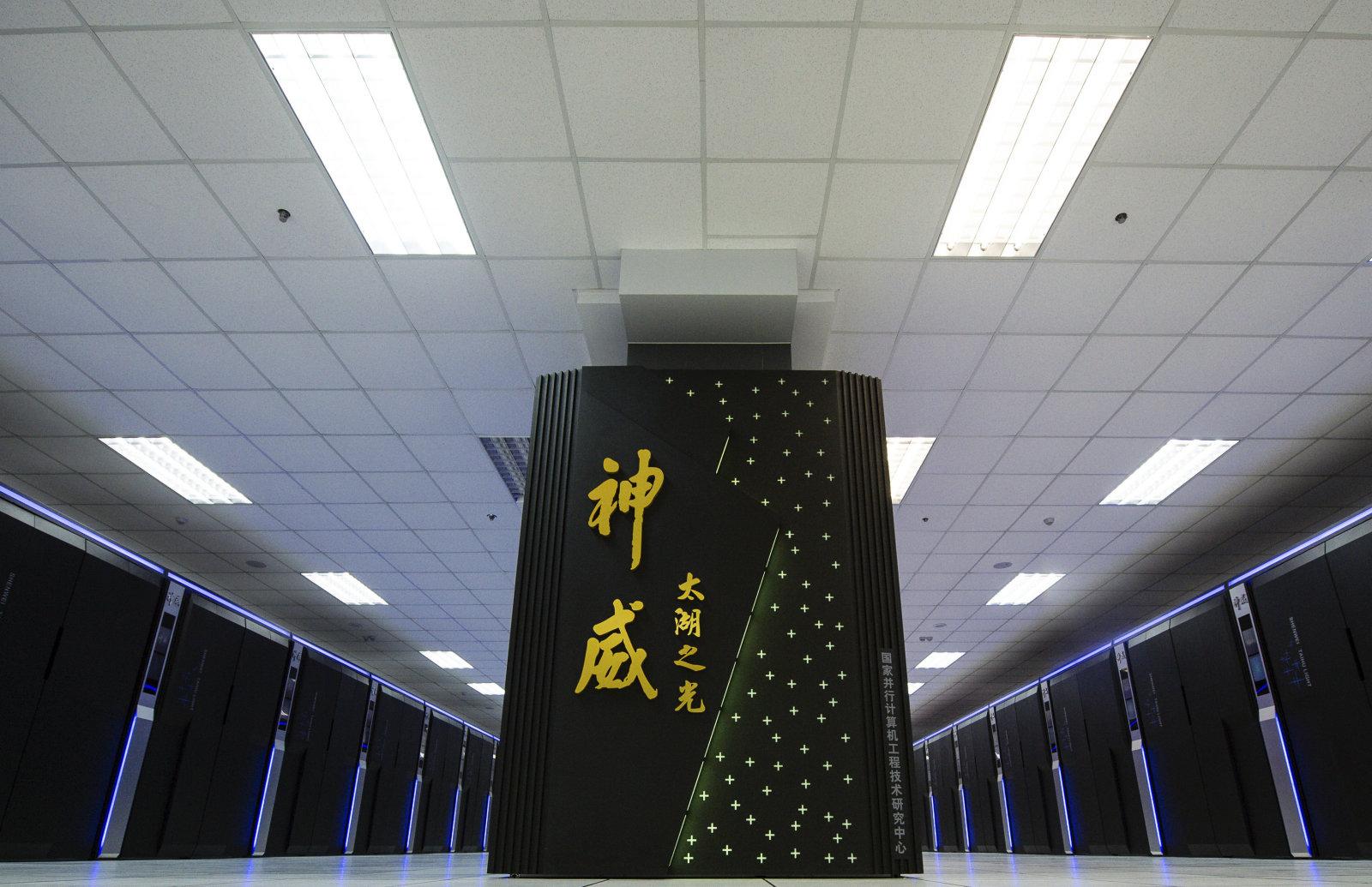 神威・太湖之光
