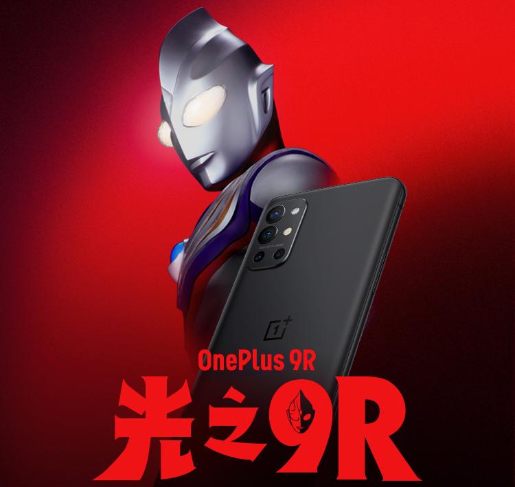 OnePlus 9R x Ultraman