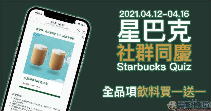 星巴克「社群同慶 Starbucks Quiz」飲料買一送一活動:每日關
