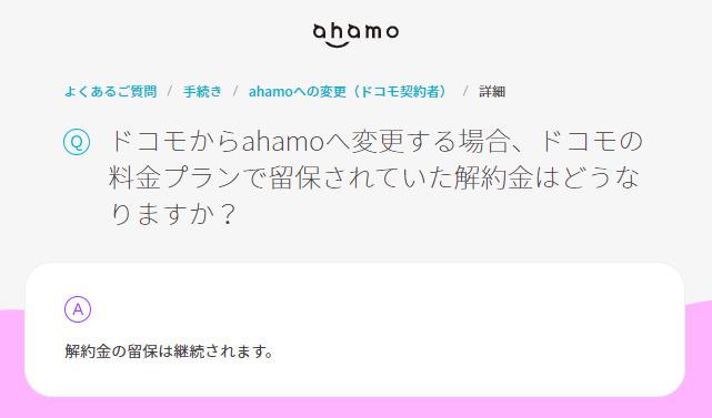 ahamo docomo penalty Masahiro Sano
