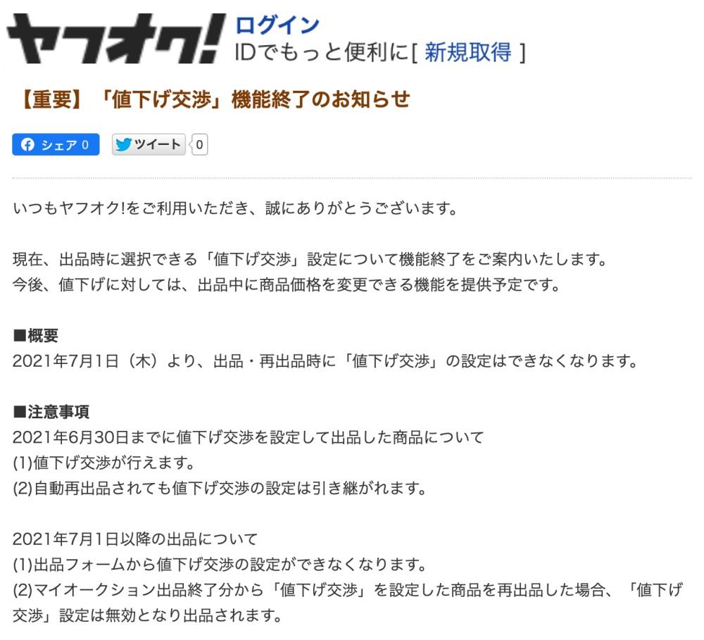 Yahoo Auction