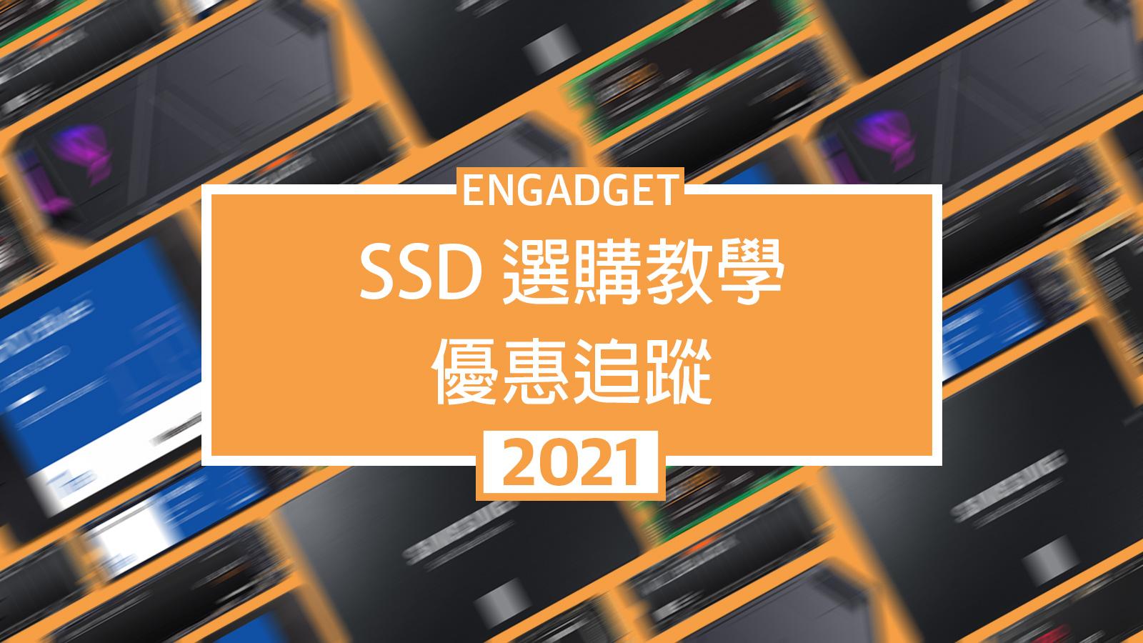 SSD 如何選?選購教學+ 優惠追踪