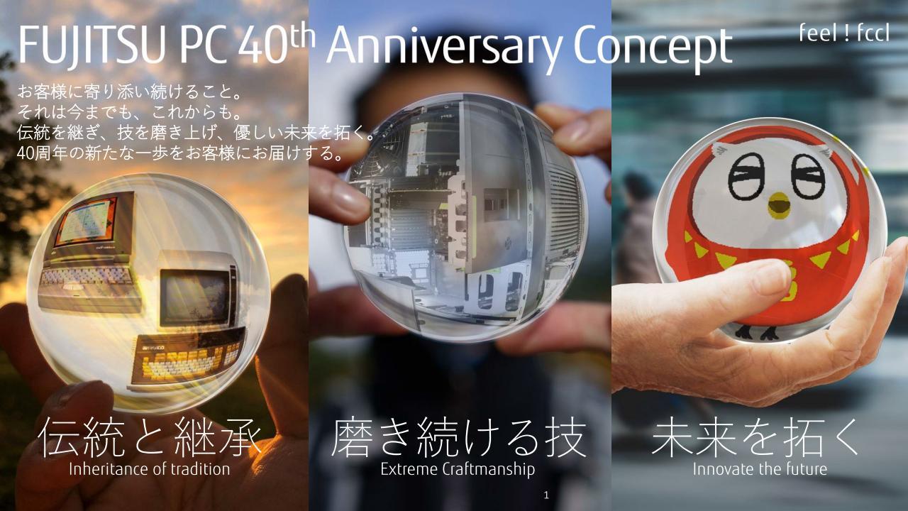 FCCL FujitsuPC 40th