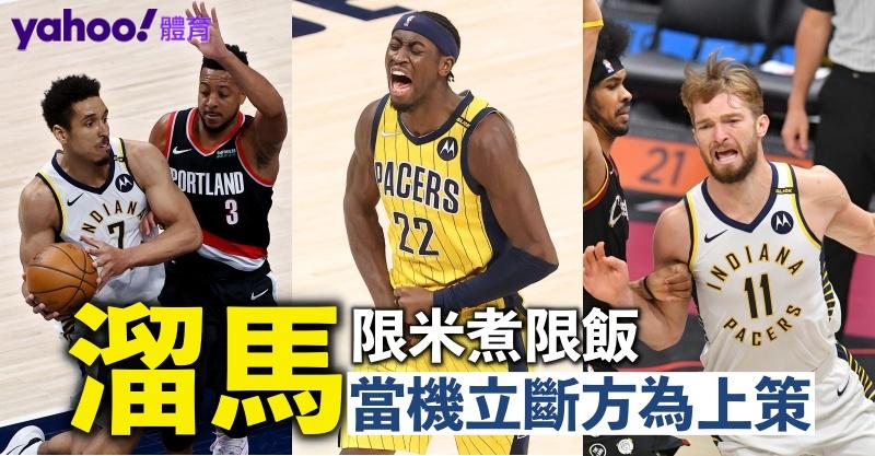 【NBA】重建系列(1):印第安納波利斯的兩難 當機立斷方為上策
