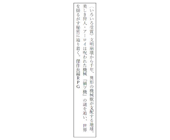 Horizon 捏造アオリ