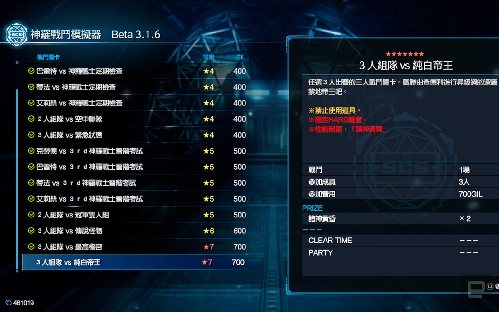 Shinra battle simulator