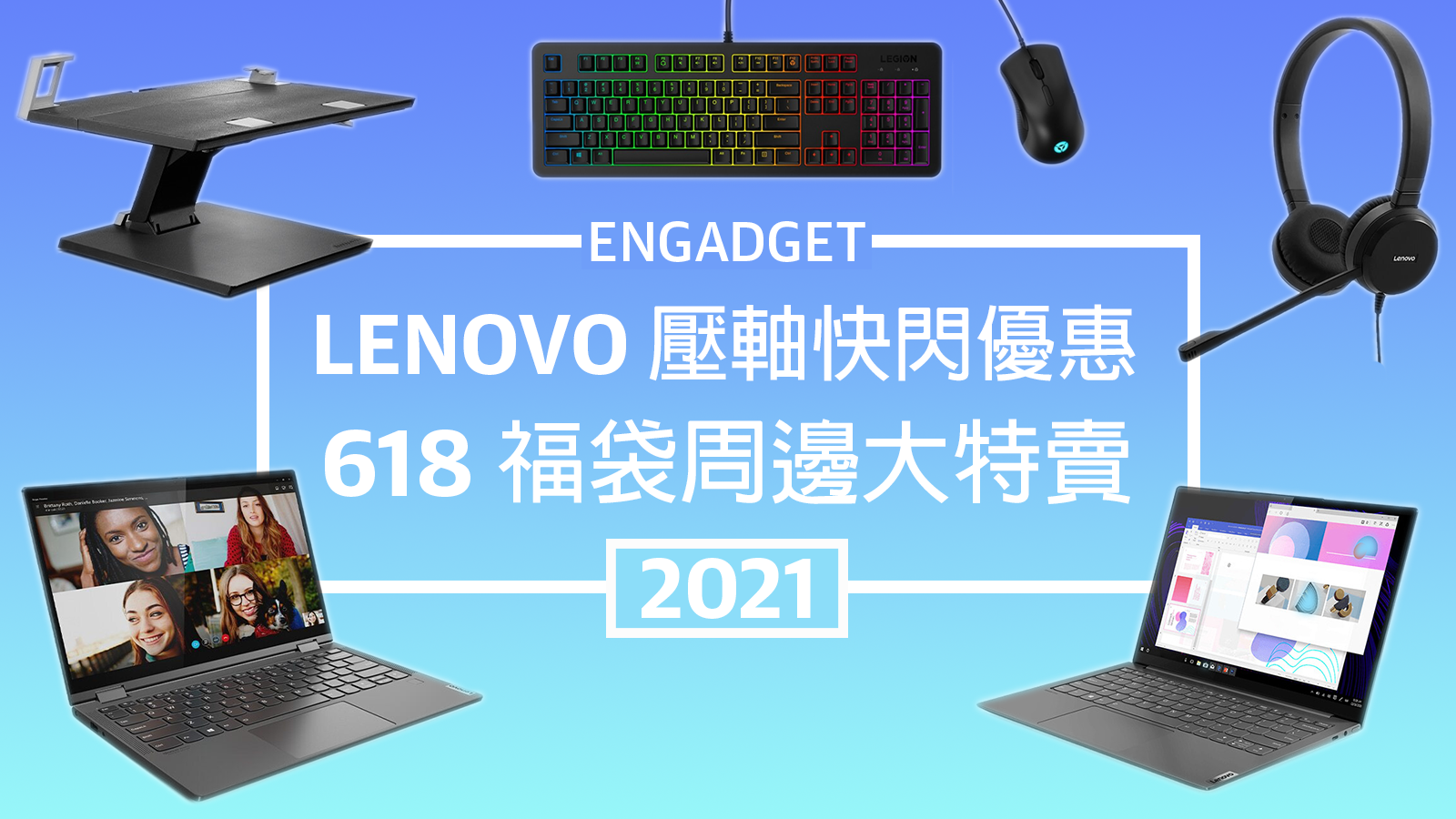 Lenovo-618-flash-sales-thumbnail