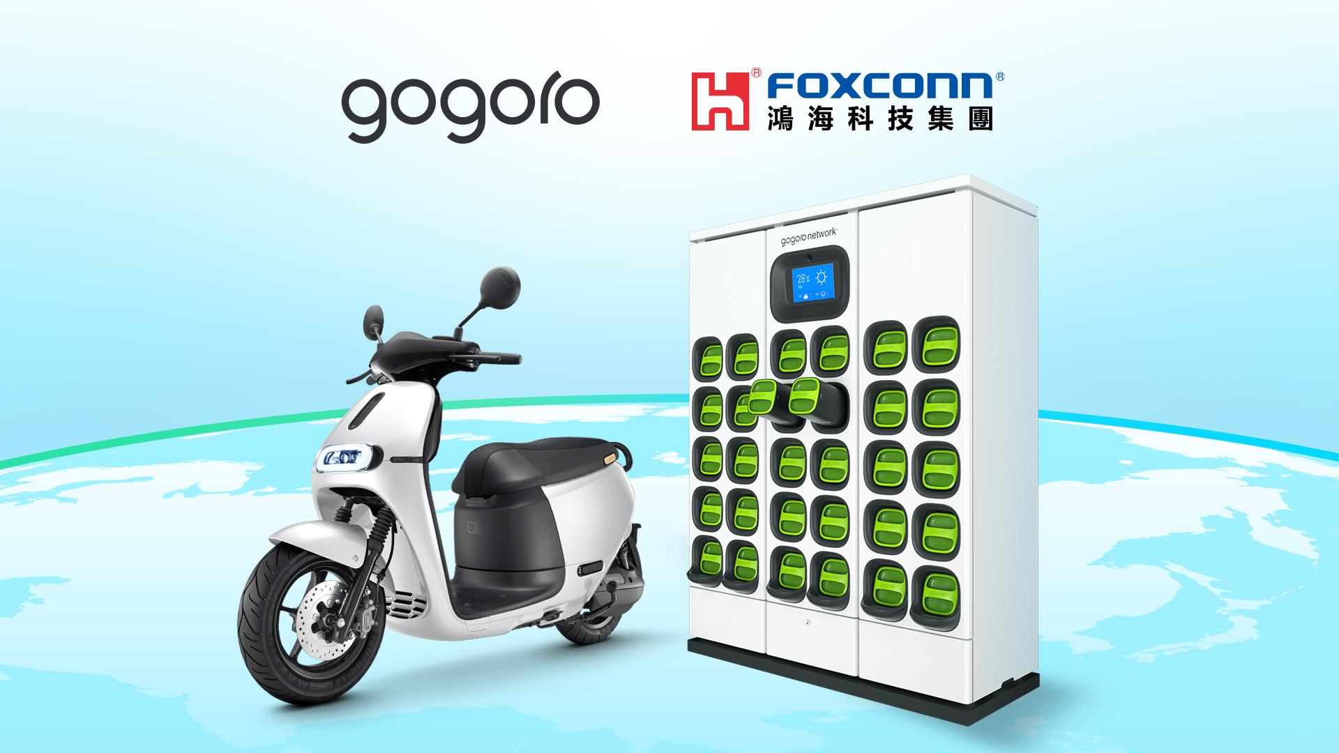 Gogoro Foxconn