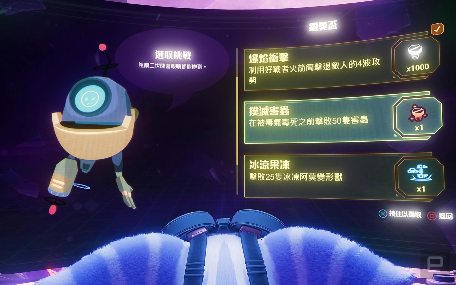 Ratchet & Clank Rift Apart Planet 3