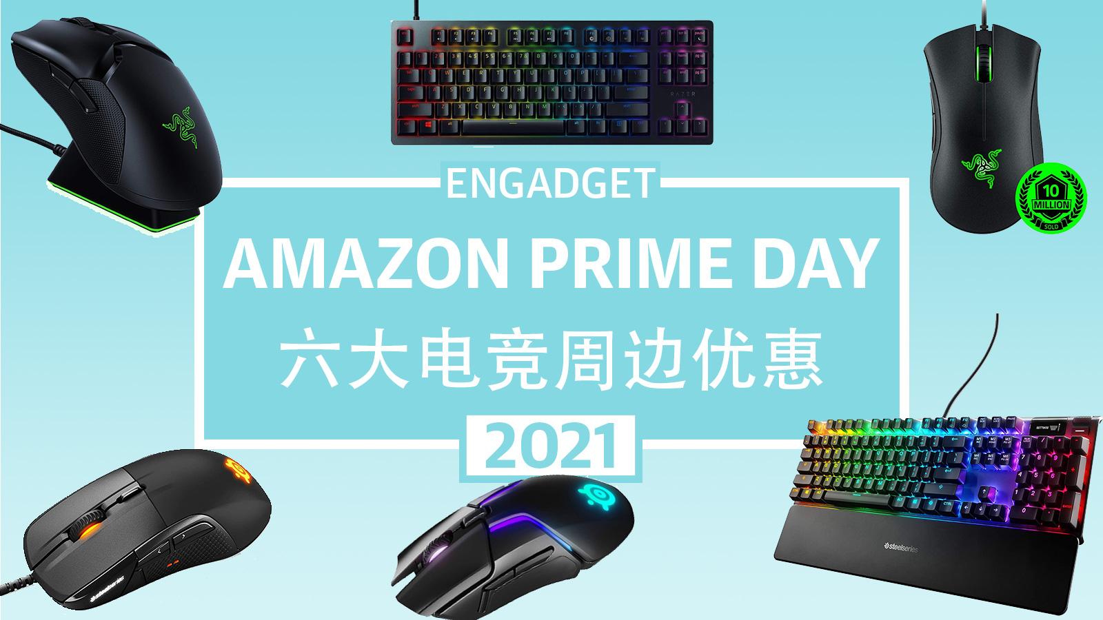 Amazon Prime Day 電競周边