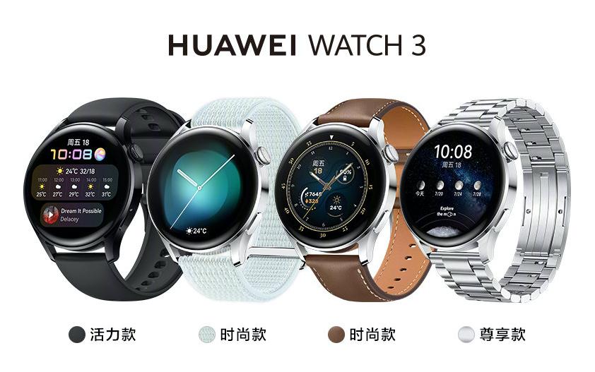 華為 Watch 3