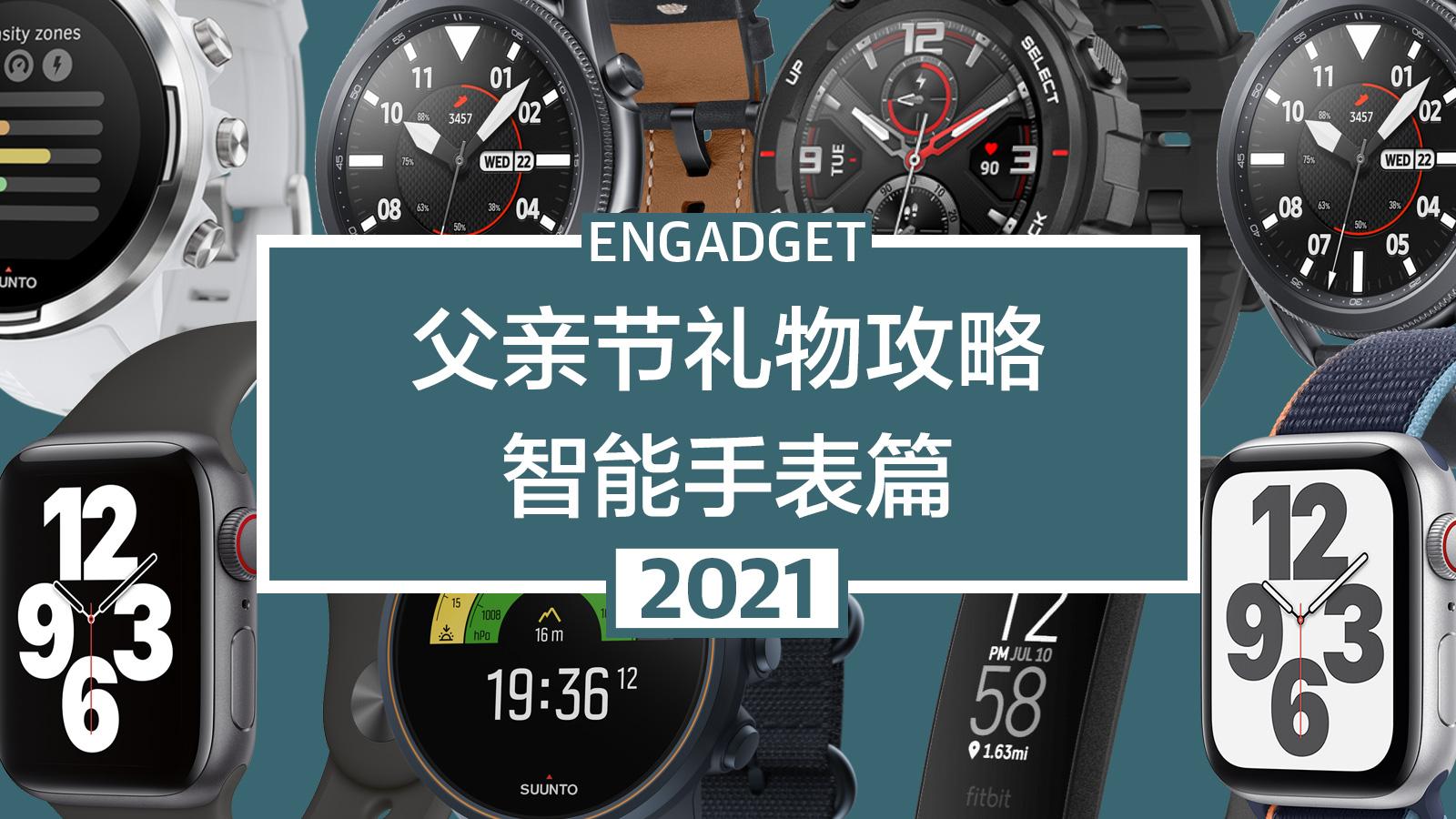 父親節禮物指南智能手錶縮略圖 CN