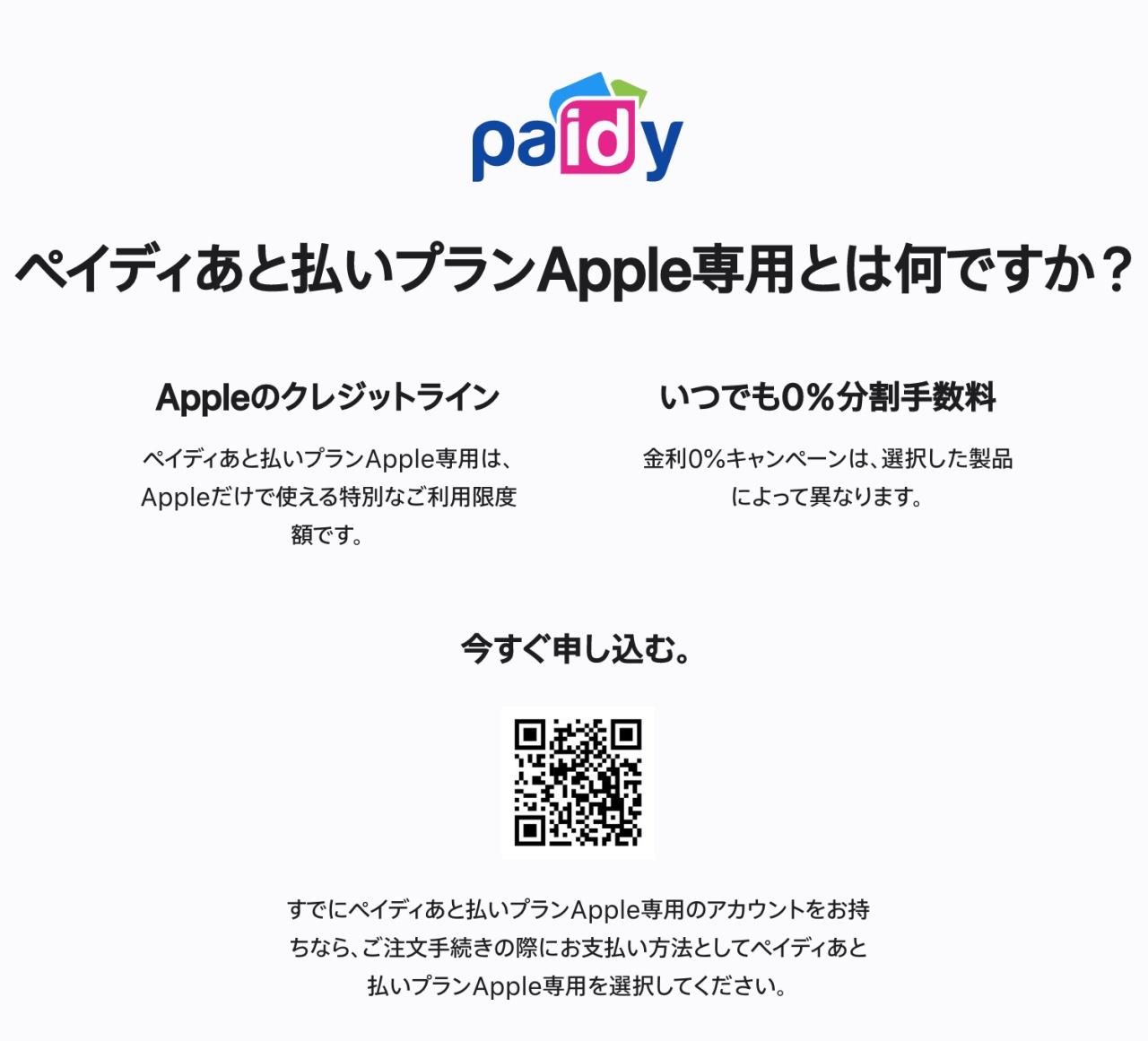 Apple  Paidy