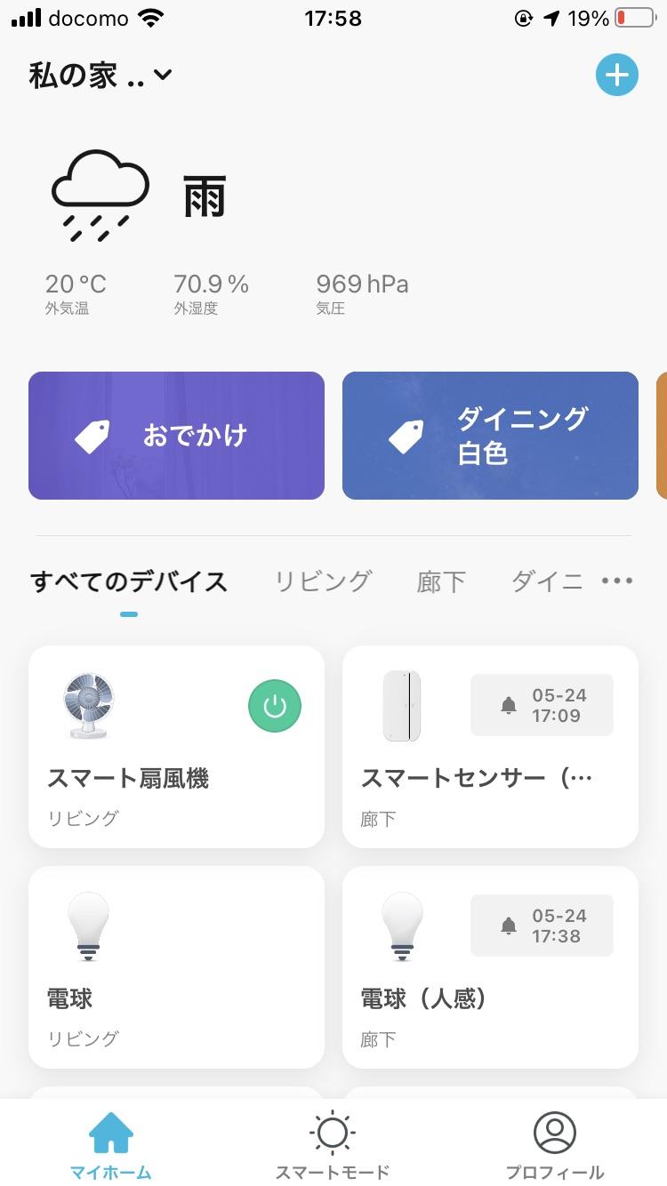 +Styleアプリの起動画面。数多くの家電やセンサーを連携させることができるだけでなく、天気をトグルにして家電を動かすことも可能です