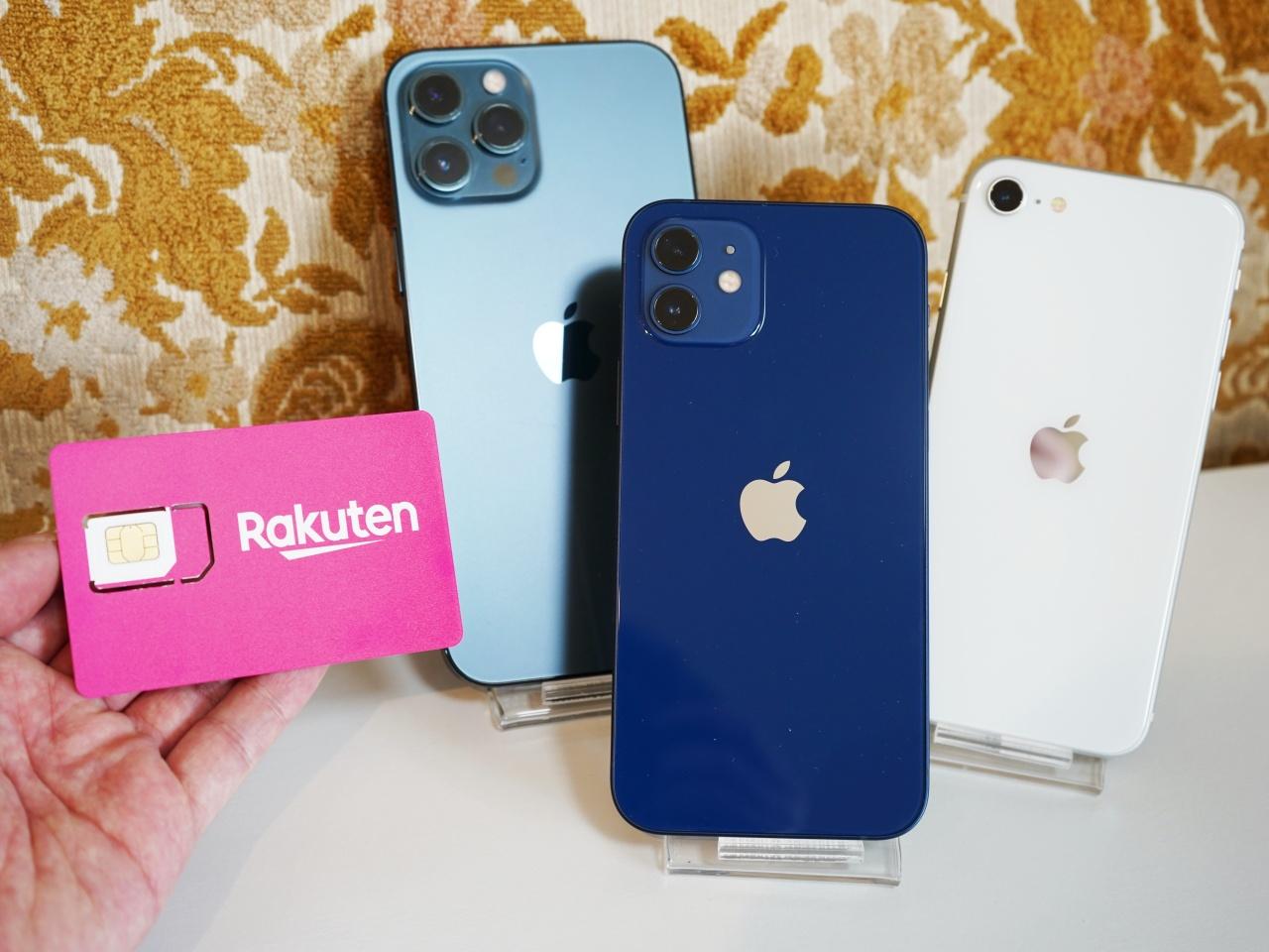 Rakuten iPhone