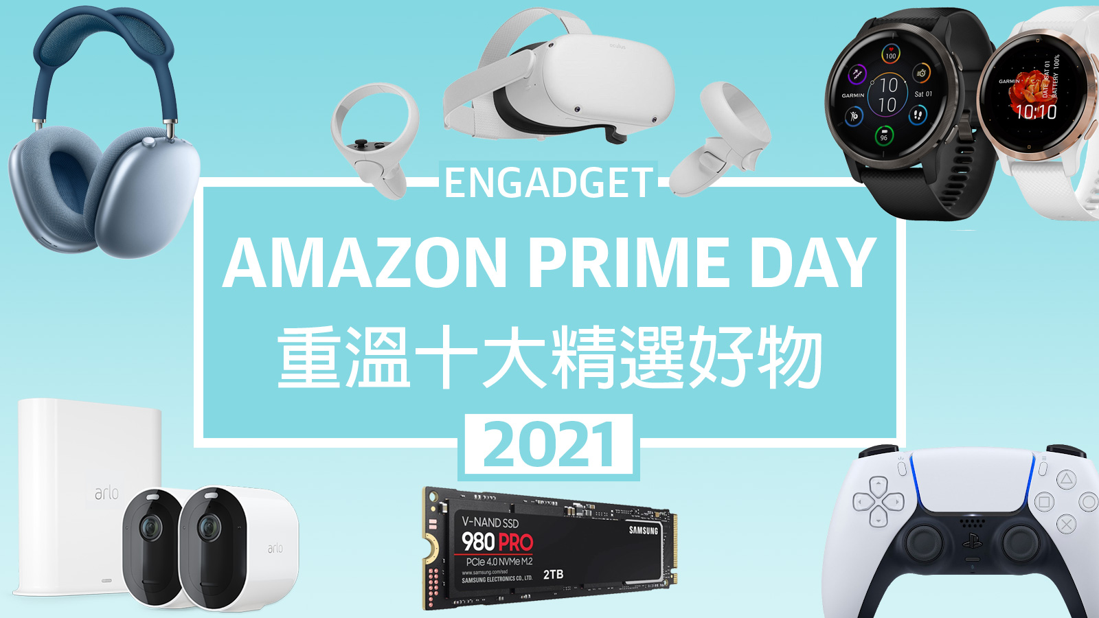 Amazon Prime Day 2021,十大精選好買折扣重溫