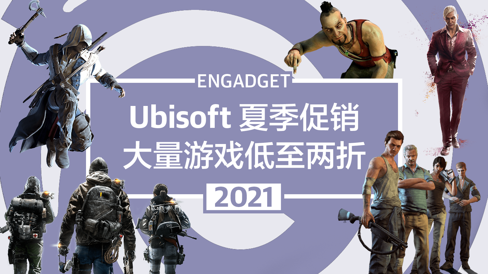ubisoft-summer-sales-cn