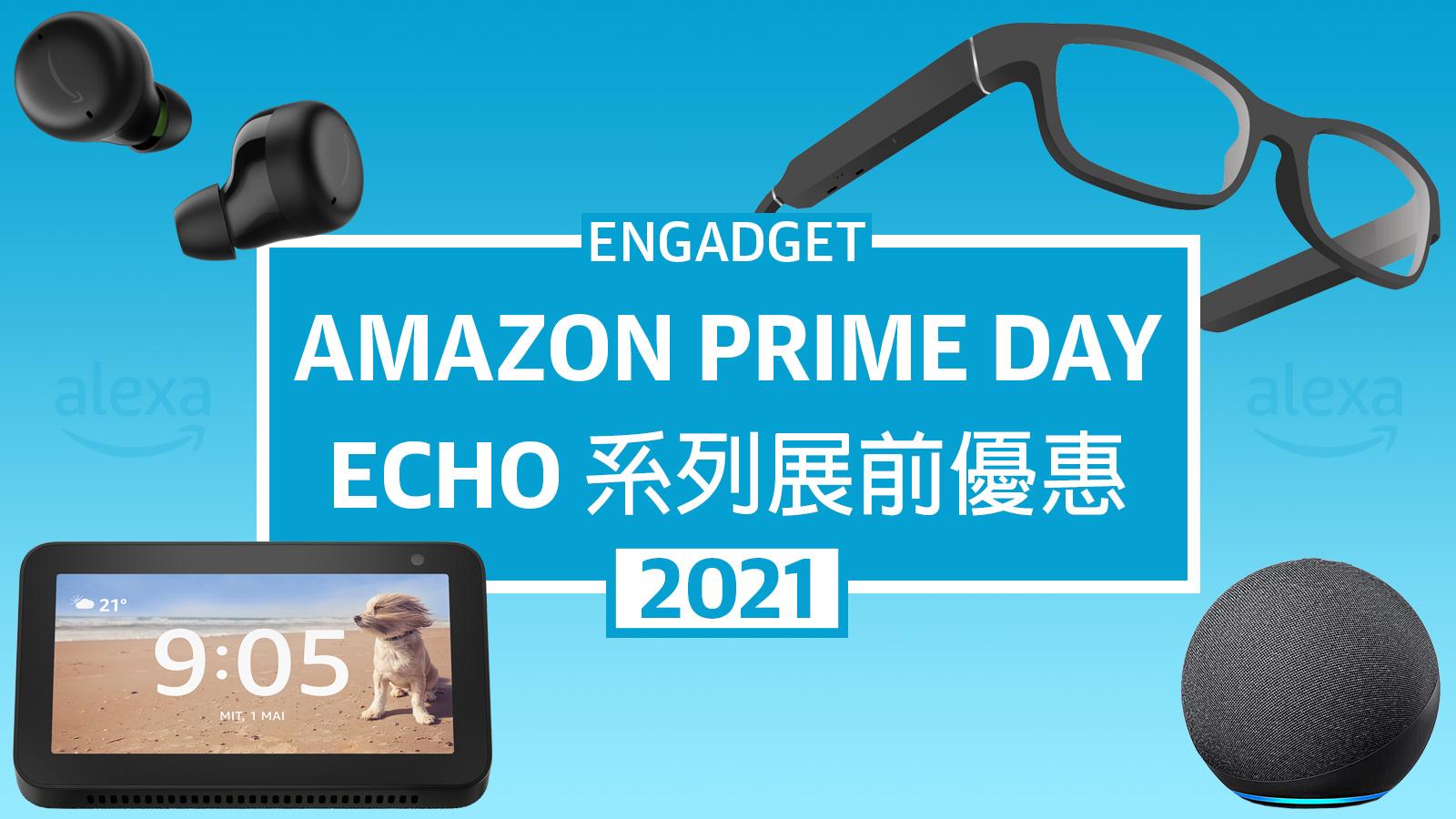 Prime-Day-2021-Echo-CH